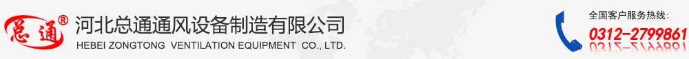 河北总通通风设备制造有限公司logo